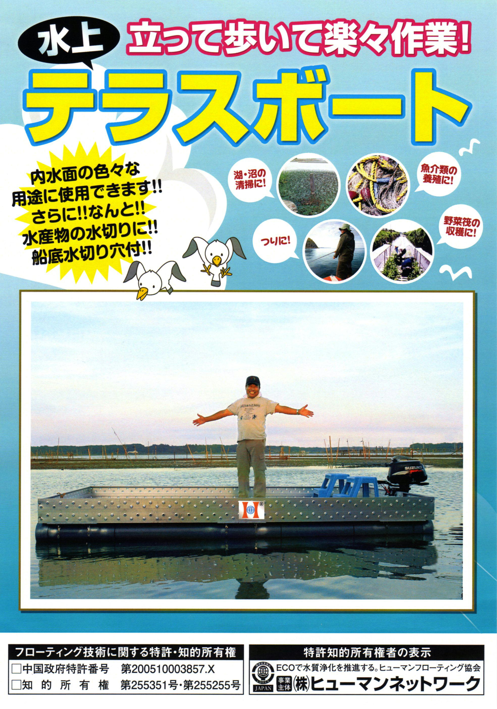 河川管理などの内水面のいろいろな用途に使用できる、立って歩いて楽々作業・水上アルミテラスボートのご紹介サイトです