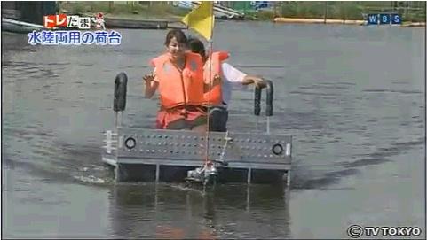 水陸両用テラスボートの水上走行(正面から)