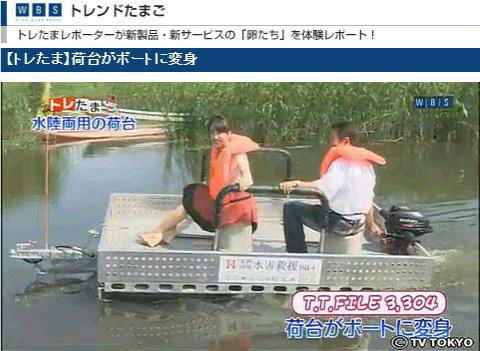 荷台がボートに変身する「水陸両用テラスボート」